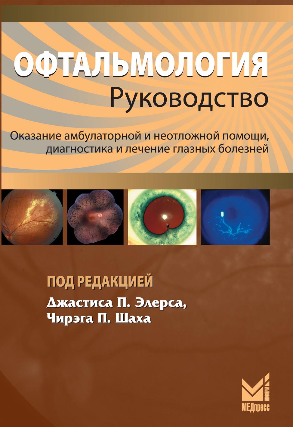 Скачать бесплатно книги по офтальмологии